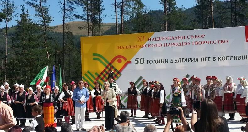 XI Национален събор на българското народно творчество