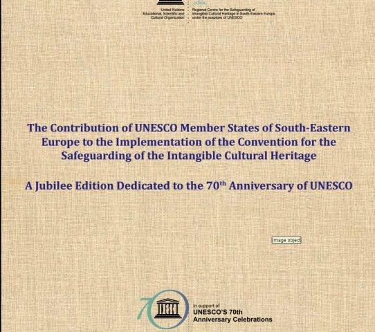Юбилейно издание, посветено на 70 -годишнината на ЮНЕСКО