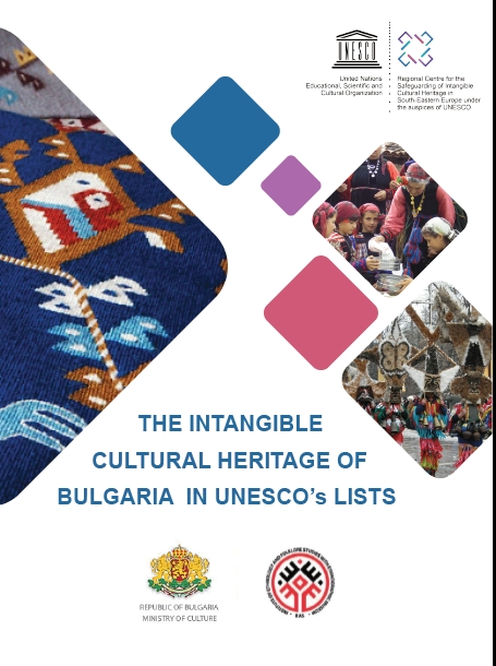 Тhe Intangible Cultural Heritage of Bulgaria in UNESCO's Lists